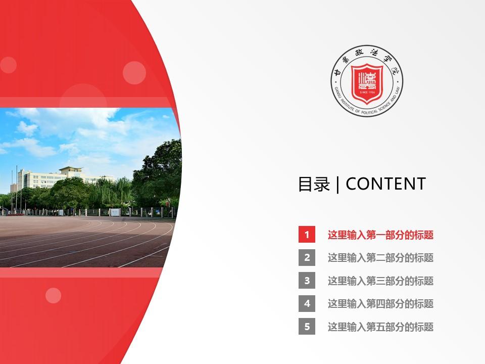 甘肃政法学院PPT模板下载_幻灯片预览图2
