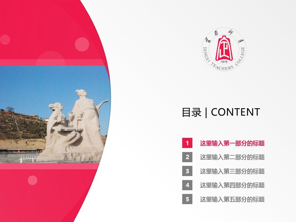 定西师范高等专科学校PPT模板下载_幻灯片预览图2