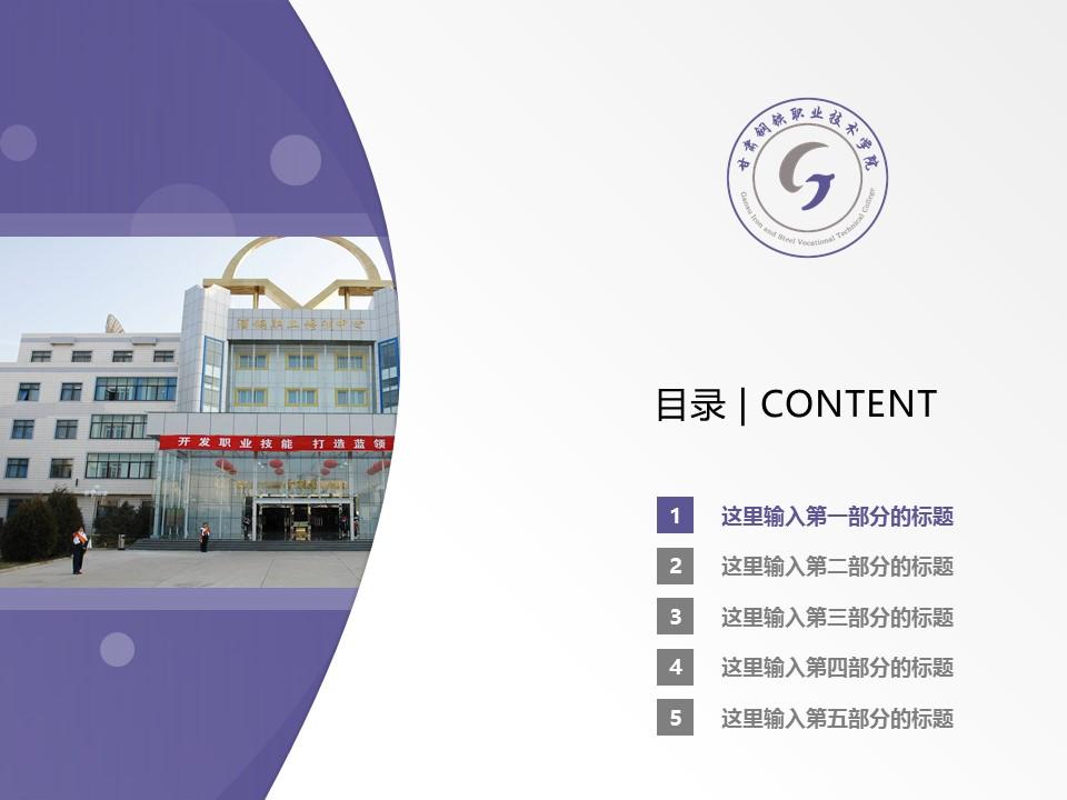 甘肃钢铁职业技术学院PPT模板下载_幻灯片预览图2