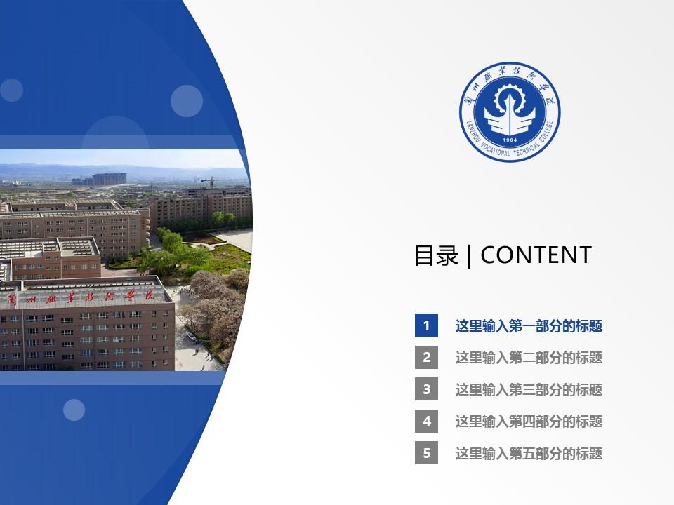 兰州职业技术学院PPT模板下载_幻灯片预览图2