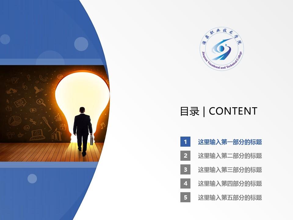 酒泉职业技术学院PPT模板下载_幻灯片预览图2