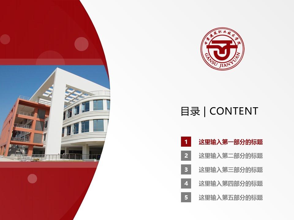 甘肃建筑职业技术学院PPT模板下载_幻灯片预览图2