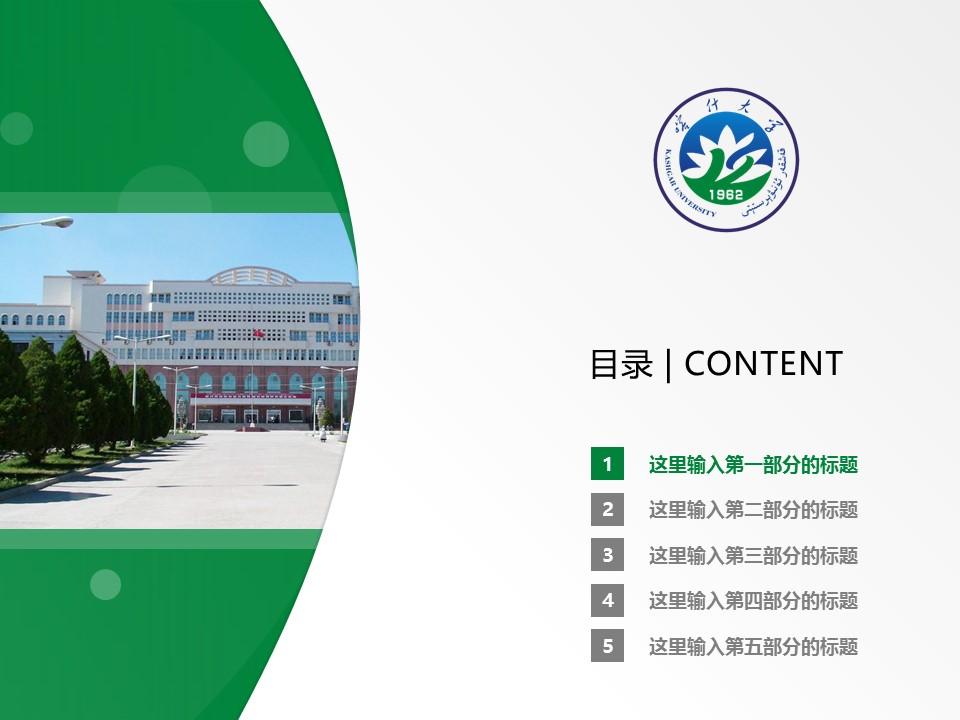 喀什大学PPT模板下载_幻灯片预览图2