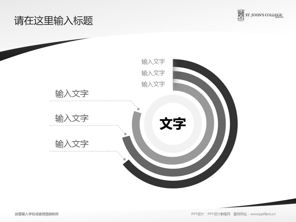 香港大学圣约翰学院PPT模板下载_幻灯片预览图5