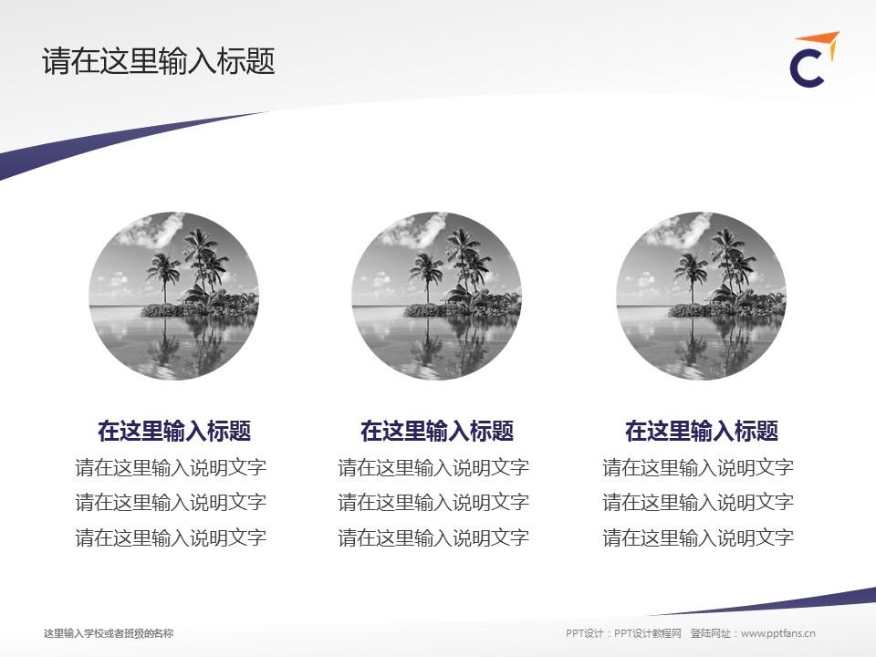 香港专业进修学校PPT模板下载_幻灯片预览图3