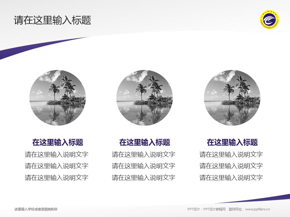 天水师范学院PPT模板下载_幻灯片预览图3