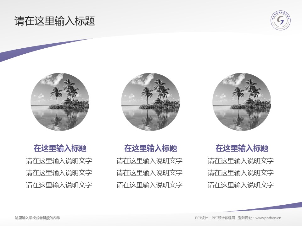 甘肃钢铁职业技术学院PPT模板下载_幻灯片预览图3