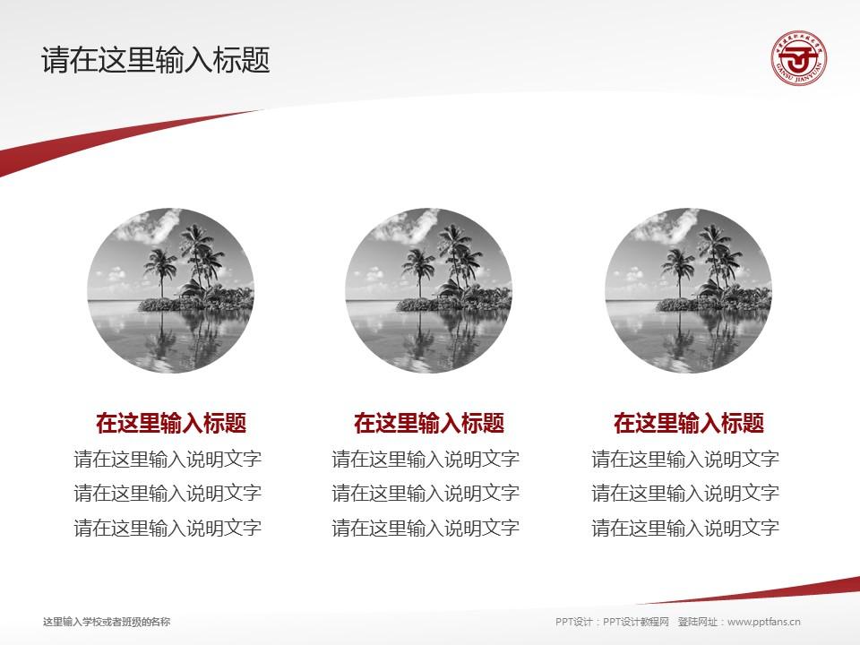 甘肃建筑职业技术学院PPT模板下载_幻灯片预览图3