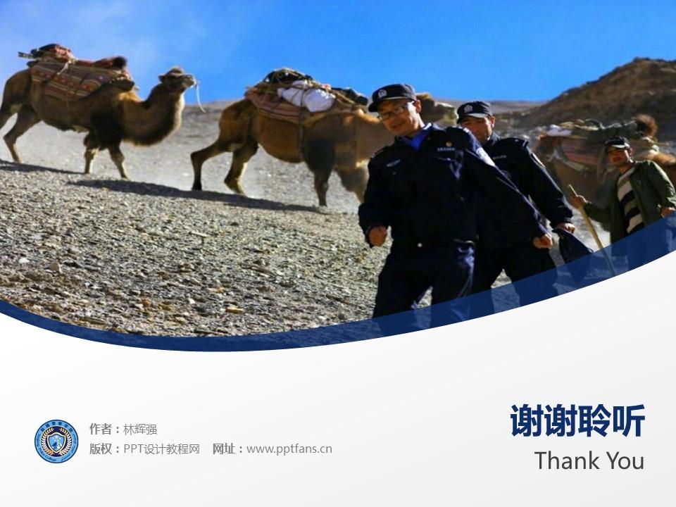 新疆警察学院PPT模板下载_幻灯片预览图19