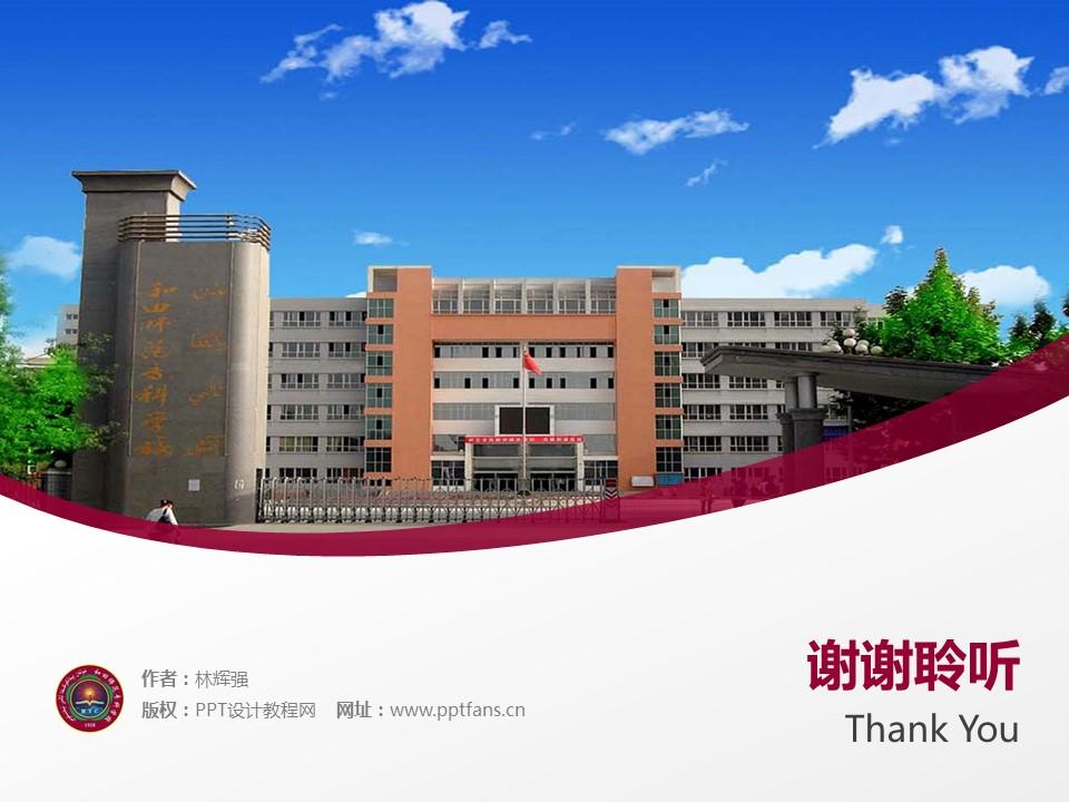 和田师范专科学校PPT模板下载_幻灯片预览图18