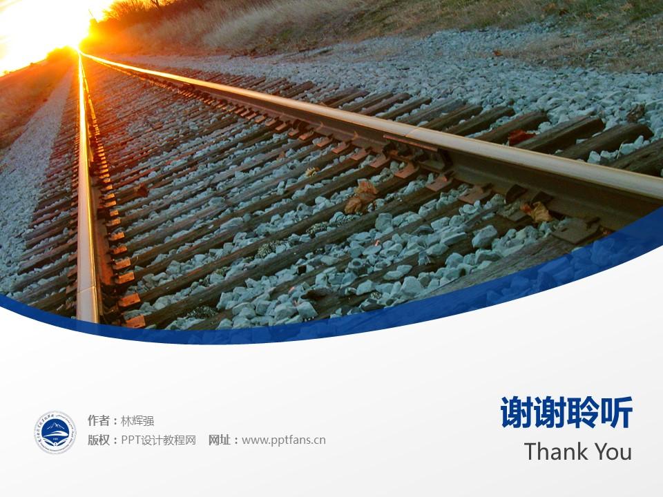 新疆铁道职业技术学院PPT模板下载_幻灯片预览图19