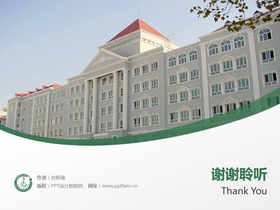 昌吉职业技术学院PPT模板下载_幻灯片预览图19