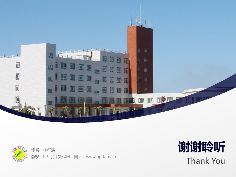 巴音郭楞职业技术学院PPT模板下载_幻灯片预览图19