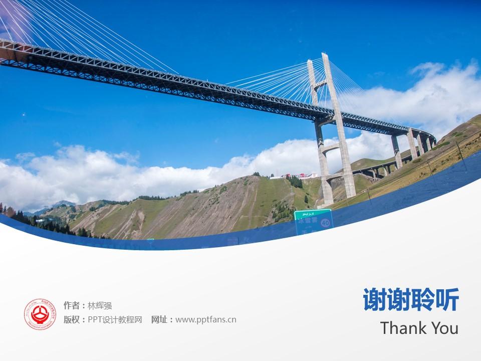 新疆交通职业技术学院PPT模板下载_幻灯片预览图19