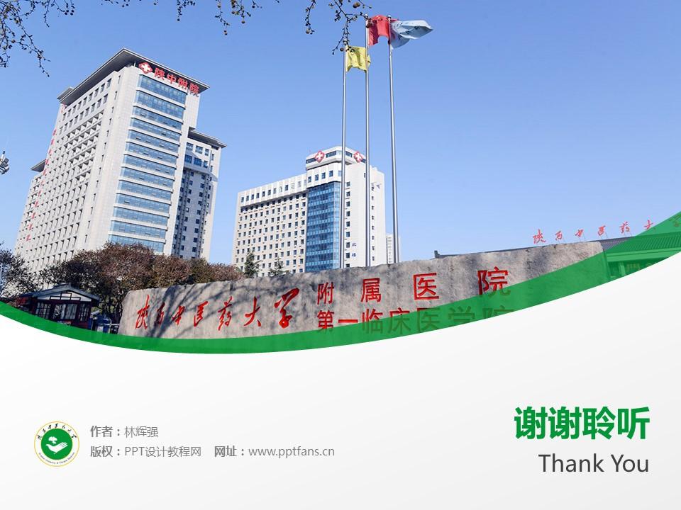 陕西中医药大学PPT模板下载_幻灯片预览图18