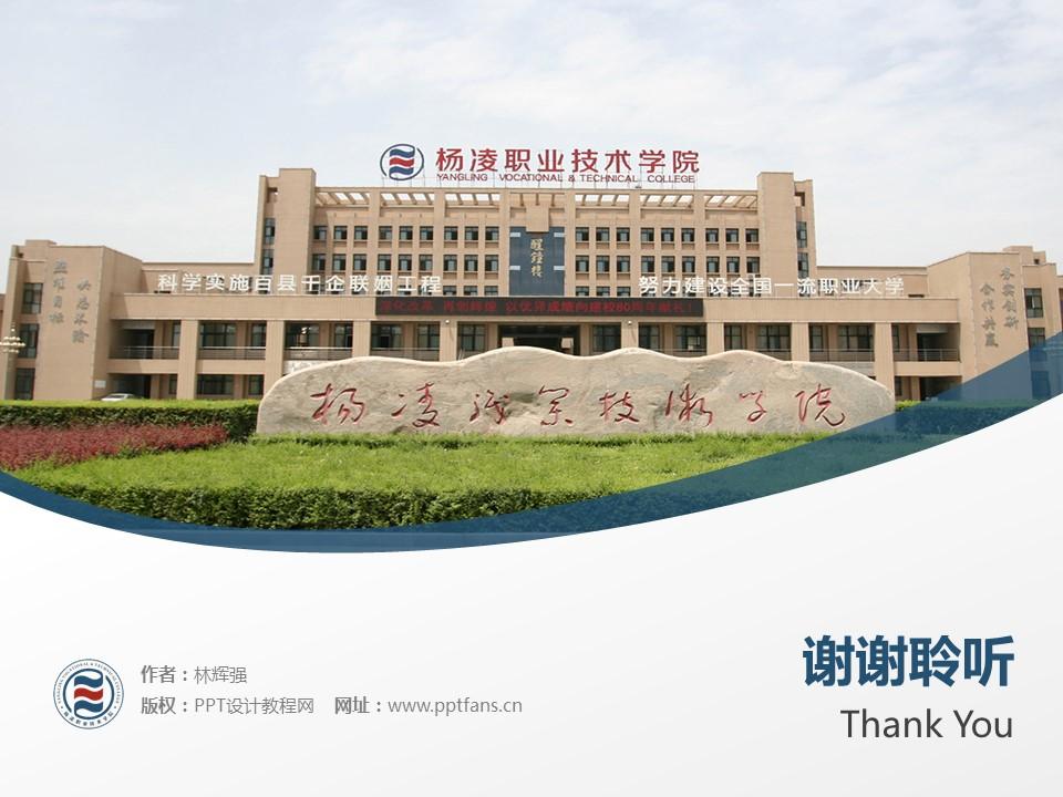 杨凌职业技术学院PPT模板下载_幻灯片预览图19