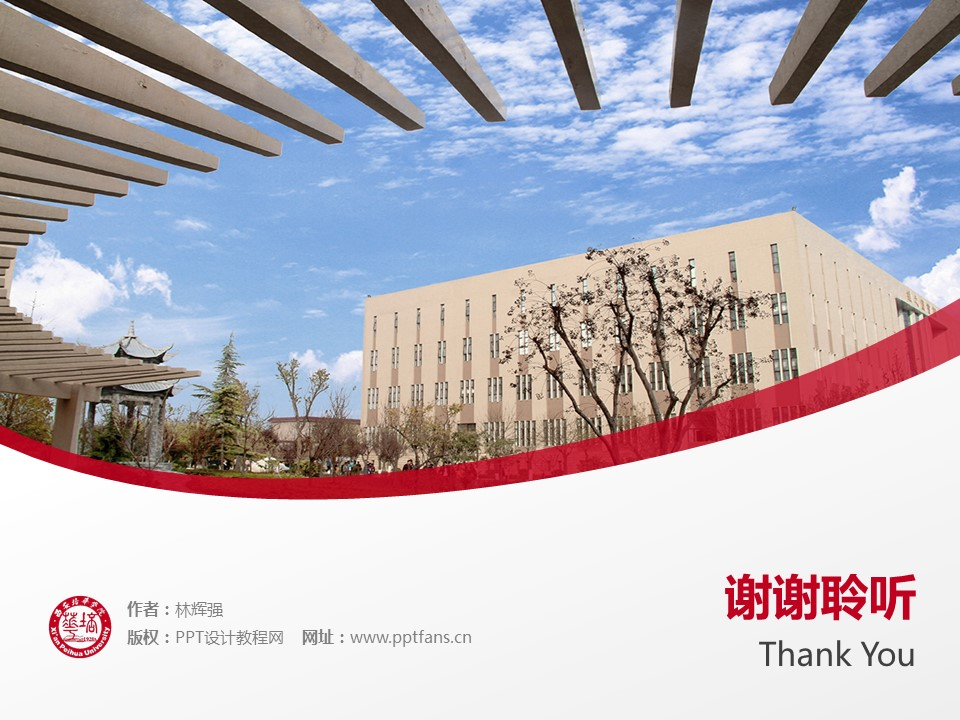 西安培华学院PPT模板下载_幻灯片预览图19