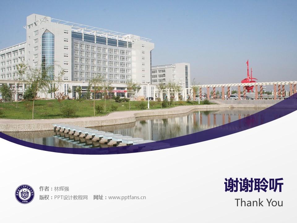 陕西国防工业职业技术学院PPT模板下载_幻灯片预览图19