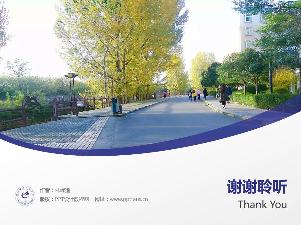 西安高新科技职业学院PPT模板下载_幻灯片预览图19