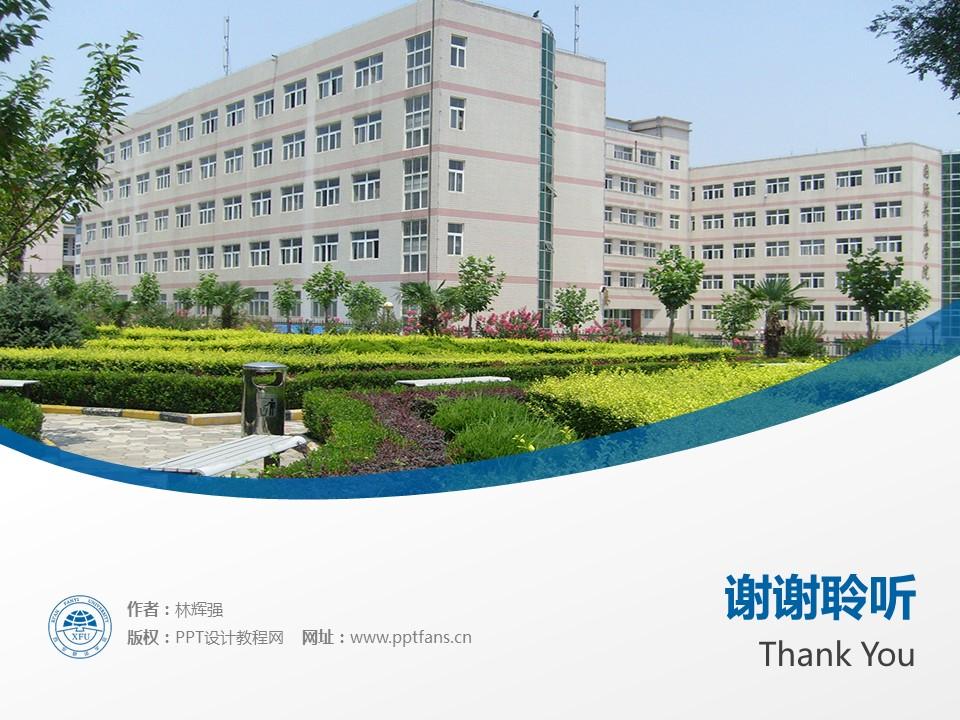 西安翻译学院PPT模板下载_幻灯片预览图18