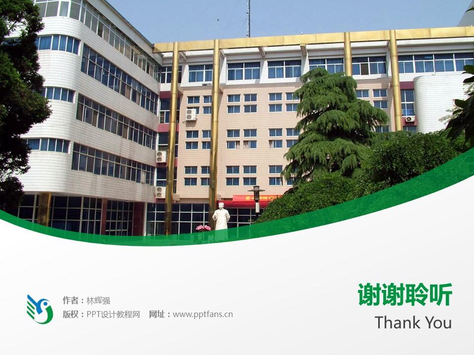 陕西职业技术学院PPT模板下载_幻灯片预览图19