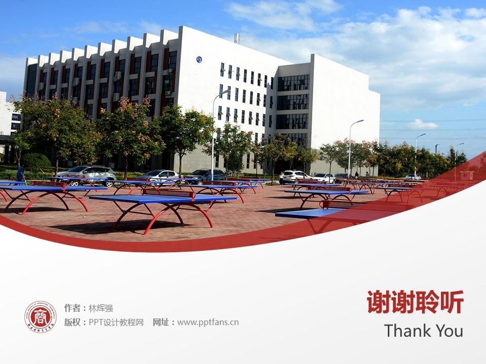 陕西国际商贸学院PPT模板下载_幻灯片预览图19