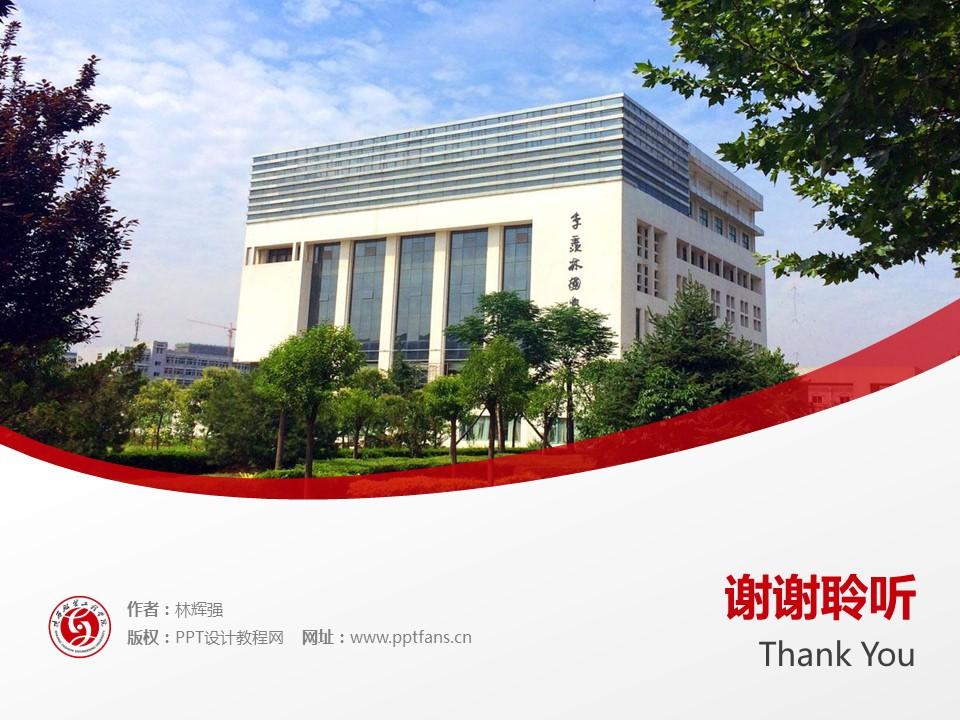 陕西服装工程学院PPT模板下载_幻灯片预览图19