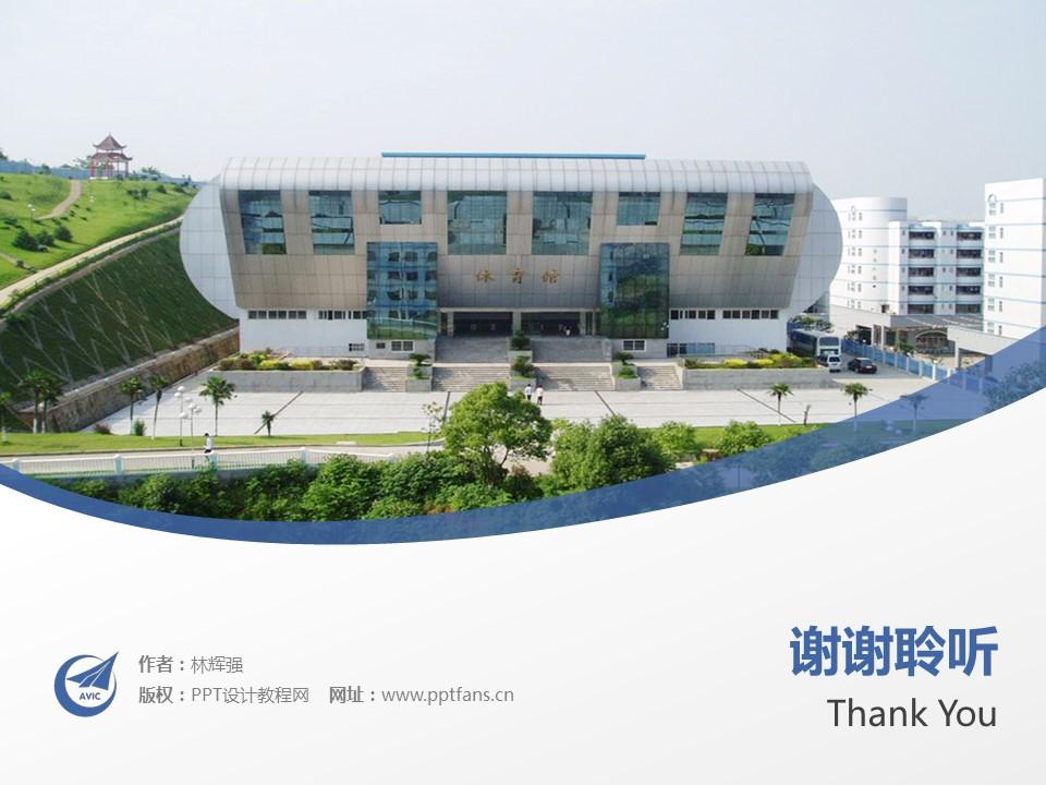 陕西航空职业技术学院PPT模板下载_幻灯片预览图19