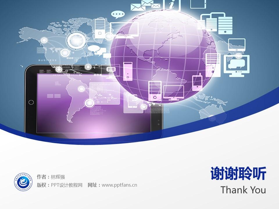 陕西电子信息职业技术学院PPT模板下载_幻灯片预览图19