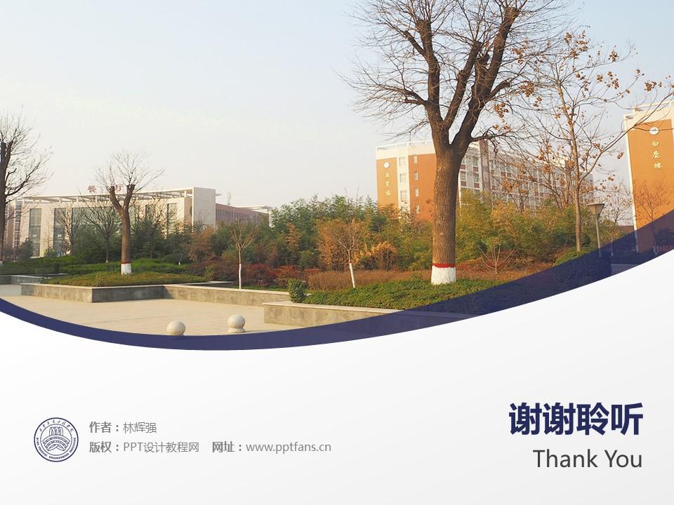 西安交通工程学院PPT模板下载_幻灯片预览图18