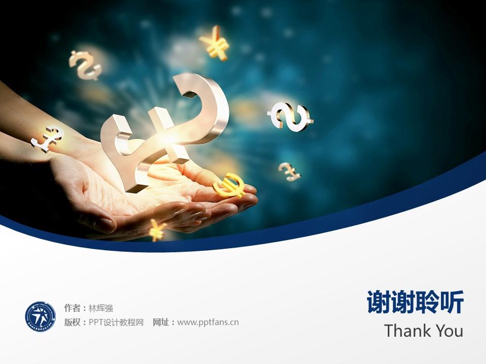陕西经济管理职业技术学院PPT模板下载_幻灯片预览图19