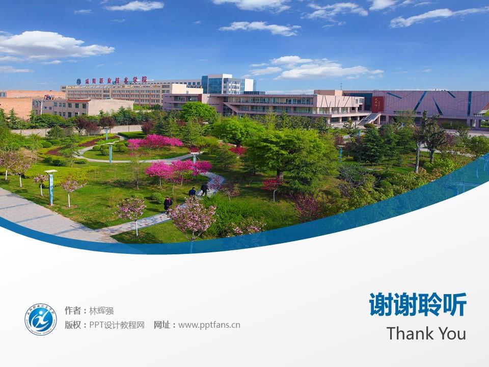 咸阳职业技术学院PPT模板下载_幻灯片预览图19
