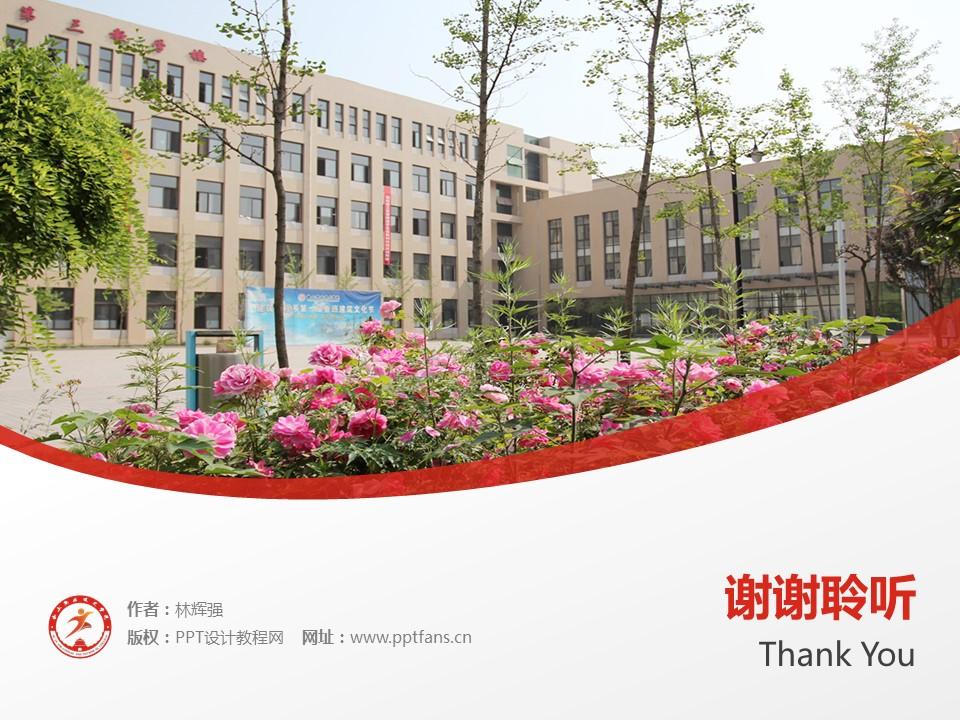 西安职业技术学院PPT模板下载_幻灯片预览图19