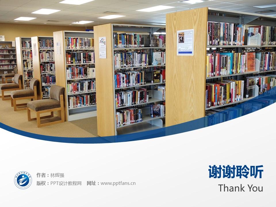 铜川职业技术学院PPT模板下载_幻灯片预览图19