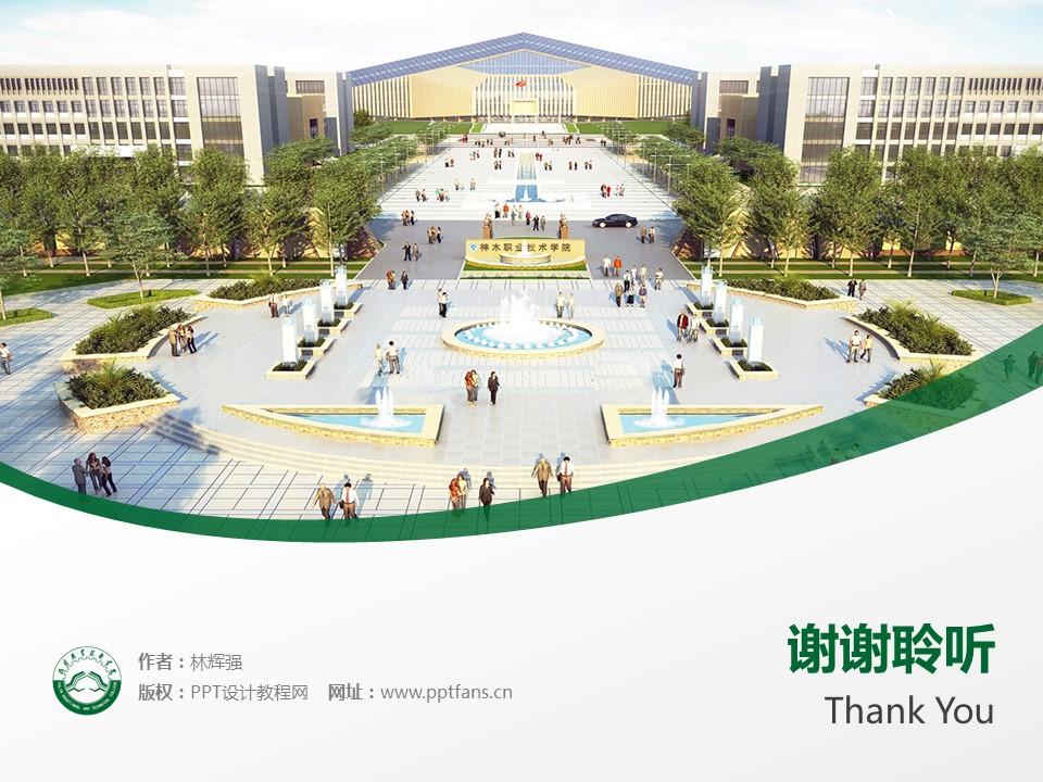 榆林职业技术学院PPT模板下载_幻灯片预览图19