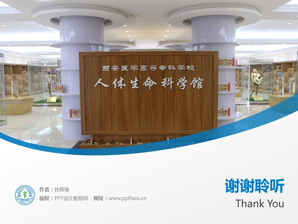 西安医学高等专科学校PPT模板下载_幻灯片预览图19