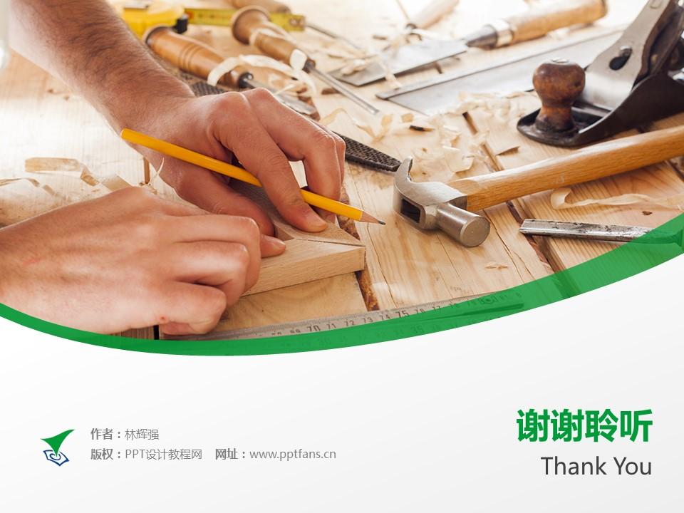 西安技师学院PPT模板PPT模板下载_幻灯片预览图19