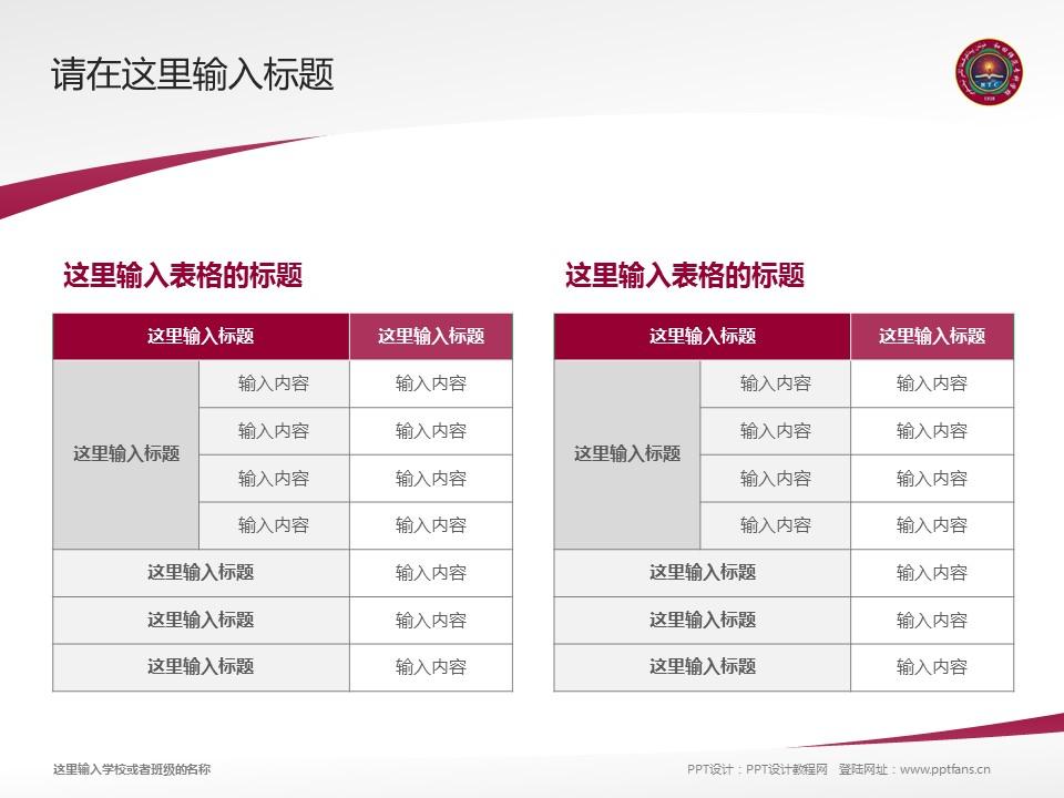 和田师范专科学校PPT模板下载_幻灯片预览图17