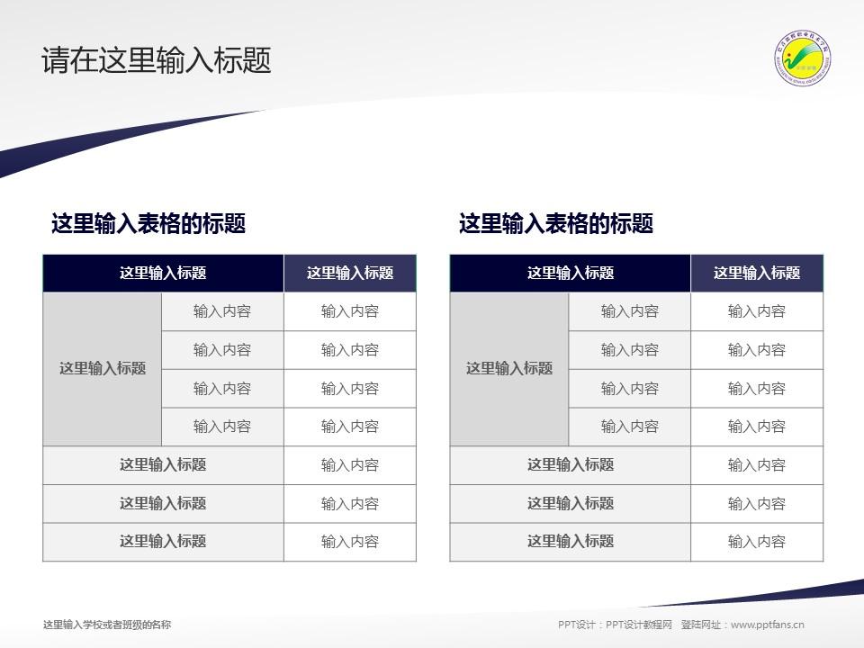 巴音郭楞职业技术学院PPT模板下载_幻灯片预览图18