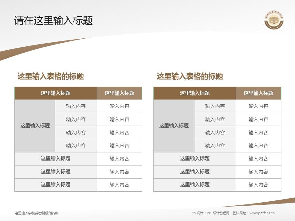 西安建筑科技大学PPT模板下载_幻灯片预览图18