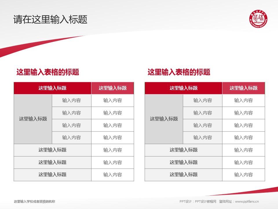 西安培华学院PPT模板下载_幻灯片预览图18
