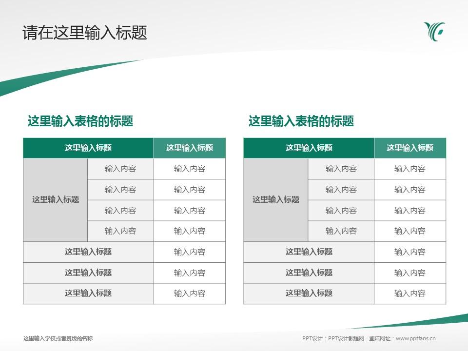 陕西财经职业技术学院PPT模板下载_幻灯片预览图18
