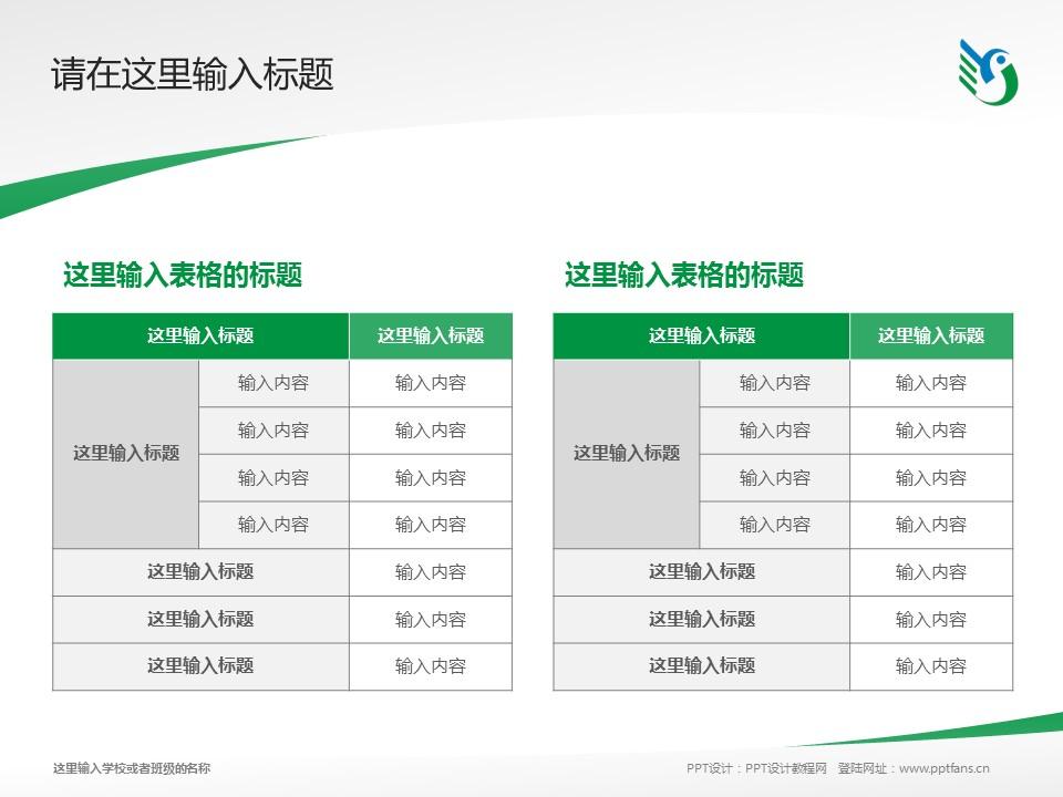 陕西职业技术学院PPT模板下载_幻灯片预览图18