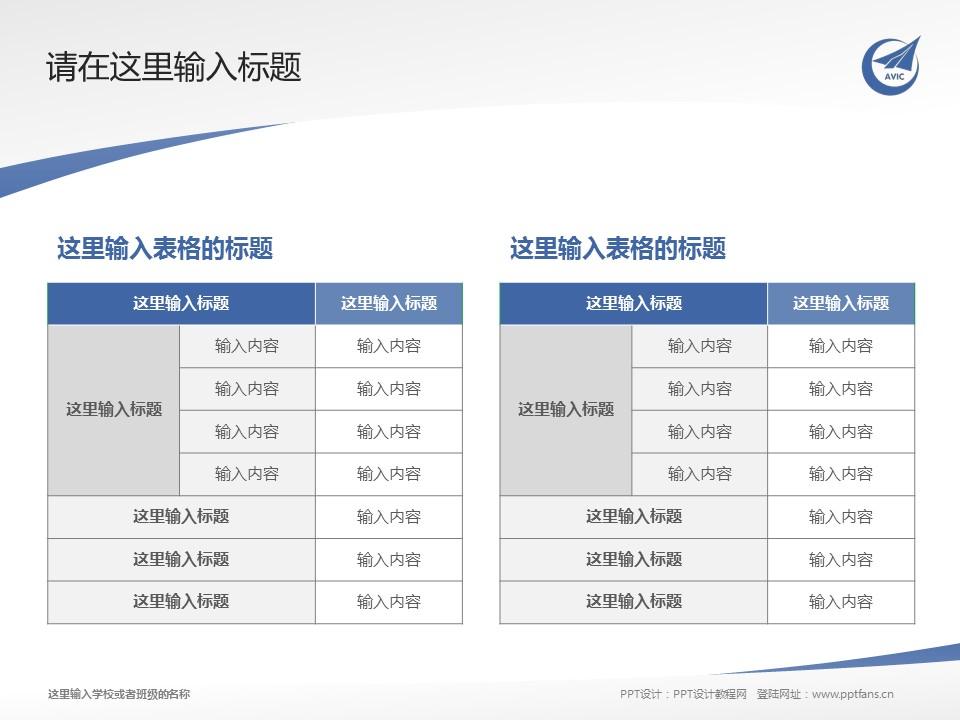 陕西航空职业技术学院PPT模板下载_幻灯片预览图18