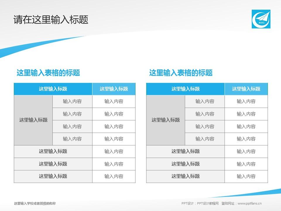 西安飞机工业公司职工工学院ppt模板下载