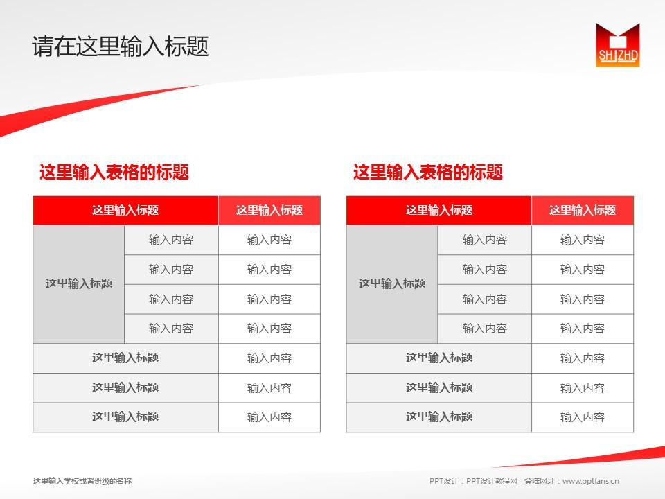陕西省建筑工程总公司职工大学PPT模板下载_幻灯片预览图18