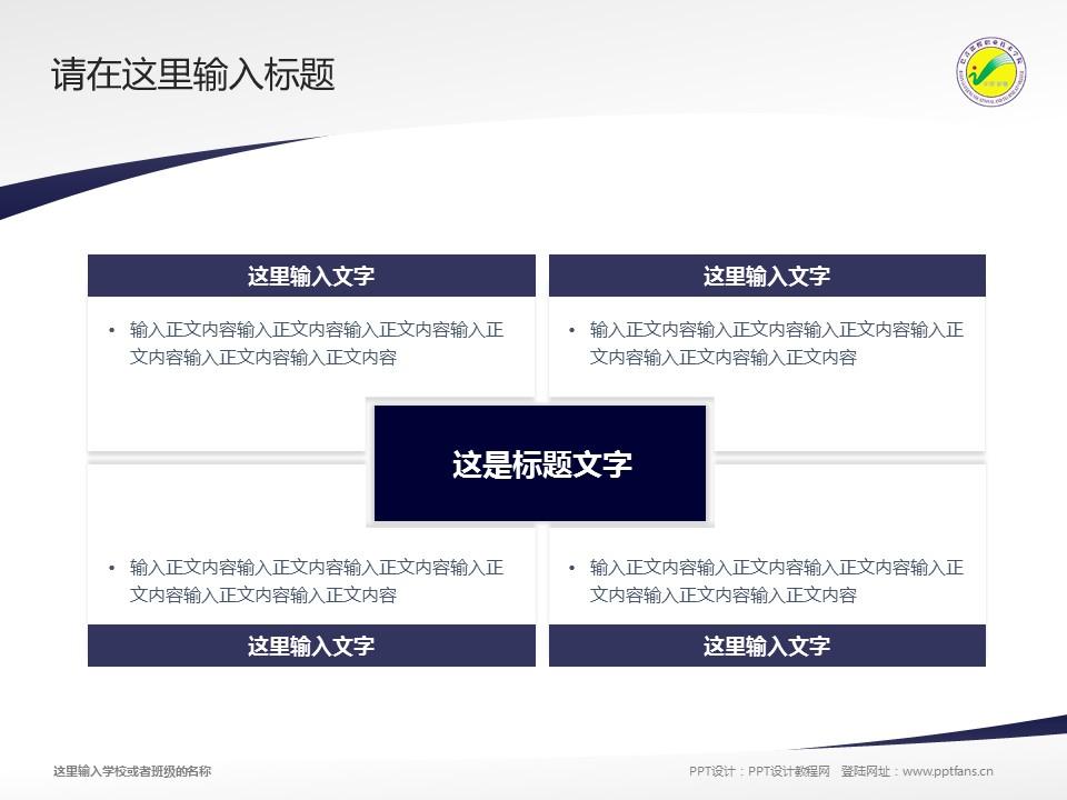 巴音郭楞职业技术学院PPT模板下载_幻灯片预览图17