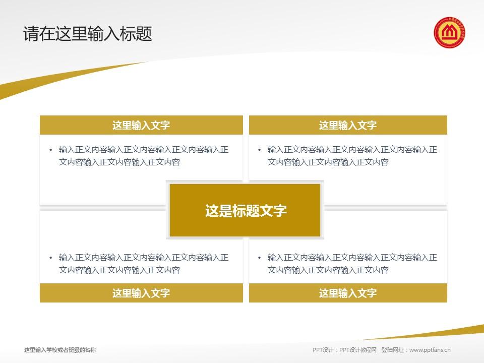 新疆建设职业技术学院PPT模板下载_幻灯片预览图17