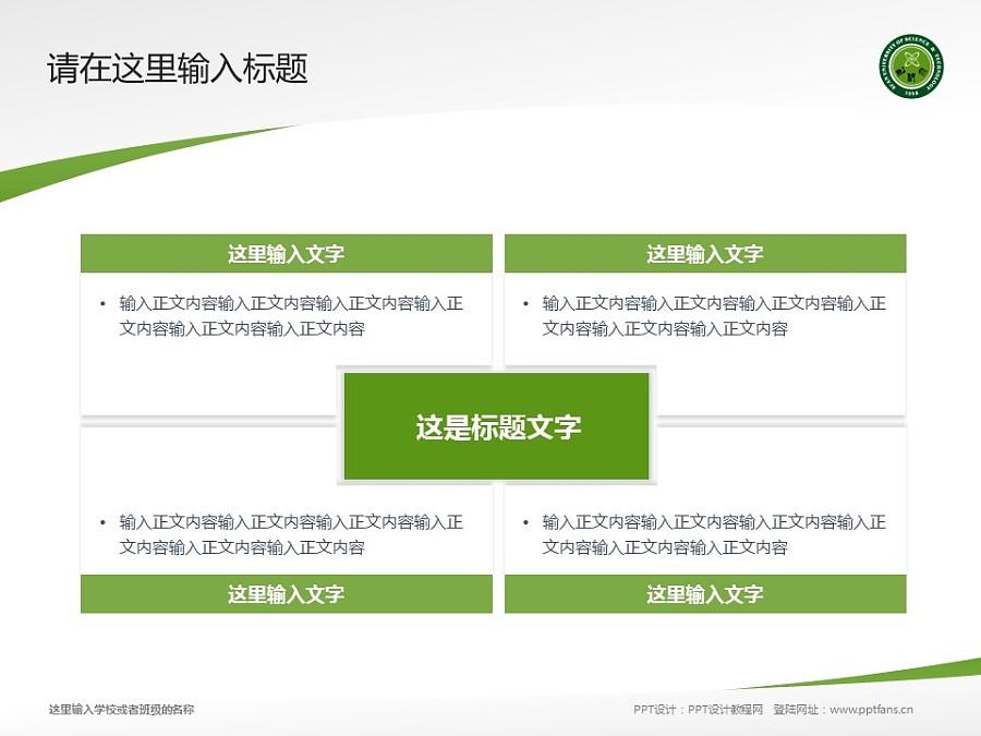 西安科技大学PPT模板下载_幻灯片预览图17