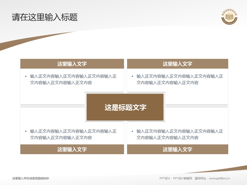 西安建筑科技大学PPT模板下载_幻灯片预览图17